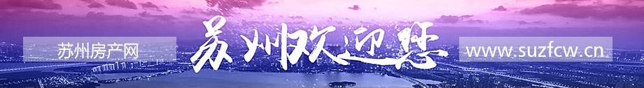 suzfcw.cn 苏州房产网